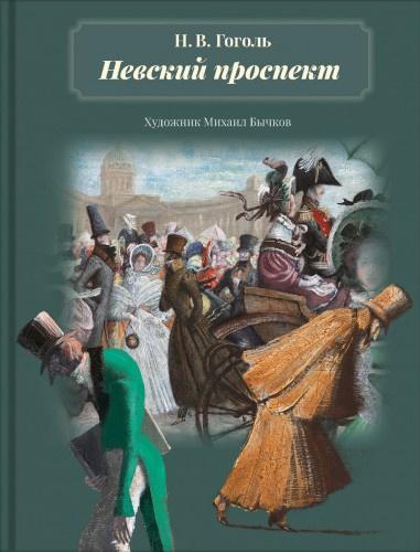 Гоголь Николай - Невский проспект