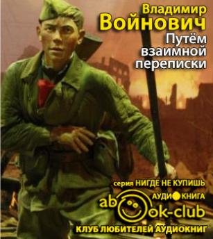 Войнович Владимир - Путем взаимной переписки
