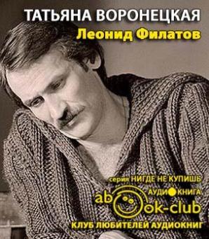 Воронецкая Татьяна - Леонид Филатов