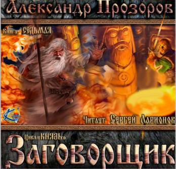 Прозоров Александр - Заговорщик
