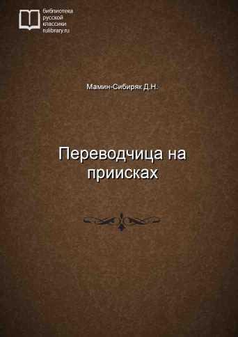 Мамин-Сибиряк Дмитрий - Переводчица на приисках