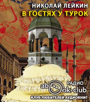 Лейкин Николай - В гостях у турок