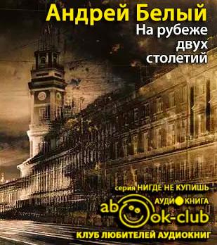 Белый Андрей - На рубеже двух столетий