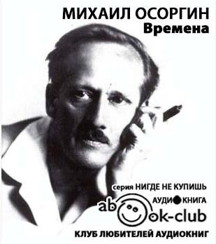 Осоргин Михаил - Времена