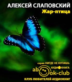 Слаповский Алексей - Жар-птица
