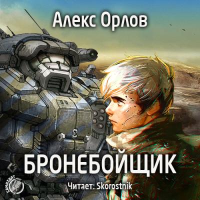 Орлов Алекс - Бронебойщик