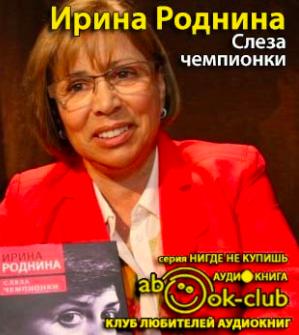 Роднина Ирина - Слеза чемпионки