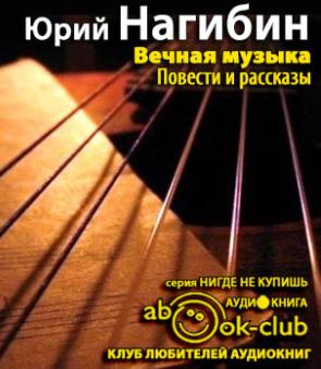 Нагибин Юрий - Вечная музыка