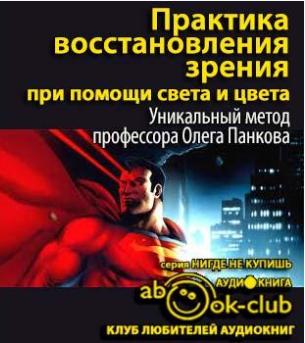Панков Олег - Практика восстановления зрения при помощи света и цвета