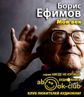 Ефимов Борис - Мой век