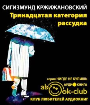 Кржижановский Сигизмунд - Тринадцатая категория рассудка