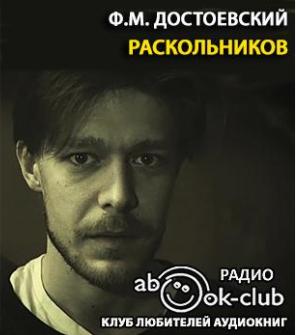 Достоевский Фёдор - Раскольников