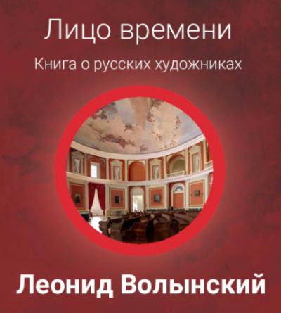 Волынский Леонид - Лицо времени: Книга о русских художниках