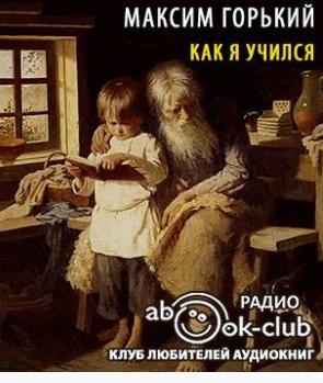Горький Максим - Как я учился