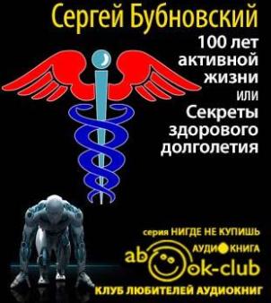 Бубновский Сергей - 100 лет активной жизни, или Секреты здорового долголетия