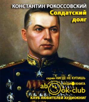 Рокоссовский Константин - Солдатский долг
