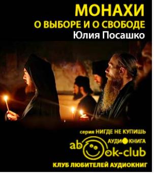 Посашко Юлия - Монахи. О выборе и о свободе