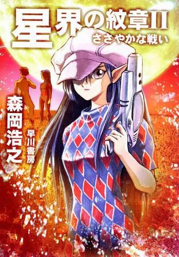 Мориока Хироюки - Маленькая война