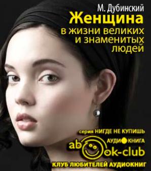 Дубинский Михаил - Женщина в жизни великих и знаменитых людей