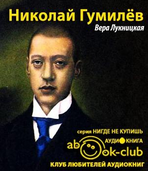 Лукницкая Вера - Николай Гумилев