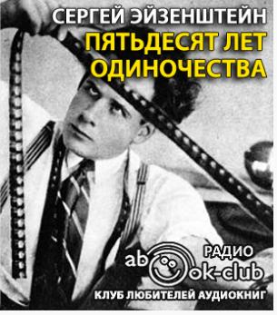 Эйзенштейн Сергей - Пятьдесят лет одиночества