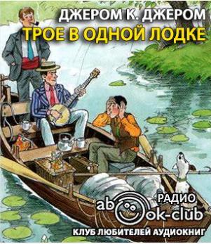 Джером К. Джером - Трое в одной лодке