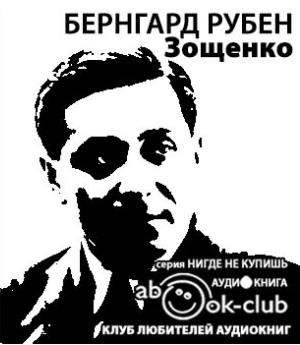 Рубен Бернгард - Зощенко