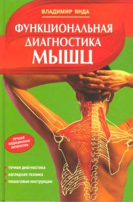 Янда Владимир - Функциональная диагностика мышц