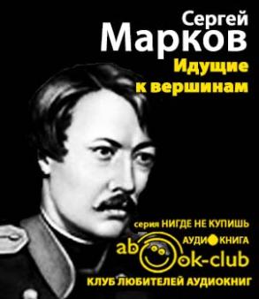 Марков Сергей - Идущие к вершинам