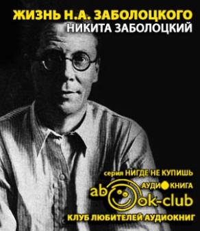 Заболоцкий Никита - Жизнь Н.А. Заболоцкого