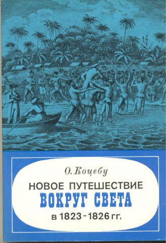 Коцебу Отто - Новое путешествие вокруг света в 1823-1826 гг
