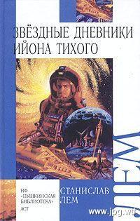 Лем Станислав - Звёздные дневники Ийона Тихого