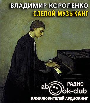 Короленко Владимир - Слепой музыкант