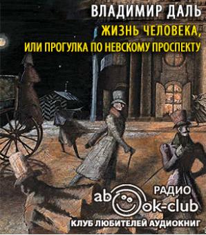 Даль Владимир - Жизнь человека, или Прогулка по Невскому проспекту