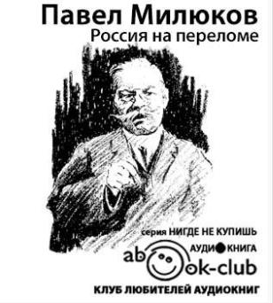 Милюков Павел - Россия на переломе