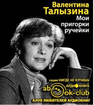 Талызина Валентина - Мои пригорки, ручейки. Воспоминания актрисы