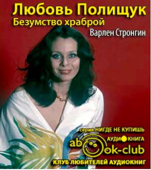 Стронгин Варлен - Любовь Полищук. Безумство храброй