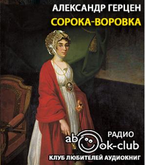 Герцен Александр - Сорока-воровка