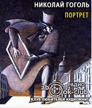 Гоголь Николай - Портрет