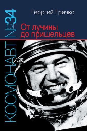 Гречко Георгий - Космонавт № 34. От лучины до пришельцев
