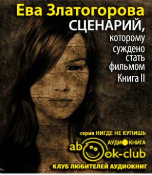 Златогорова Ева - Сценарий, которому суждено стать фильмом