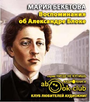 Бекетова Мария - Воспоминания об Александре Блоке
