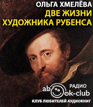 Хмелёва Ольга - Две жизни художника Рубенса