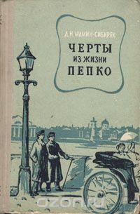 Мамин-Сибиряк Дмитрий - Черты из жизни Пепко
