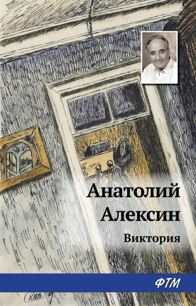 Алексин Анатолий - Виктория