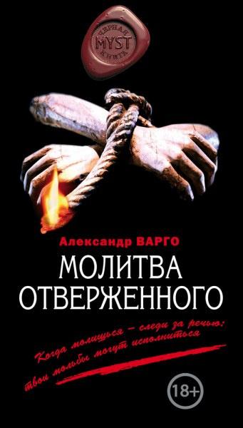 Варго Александр - Молитва Отверженного
