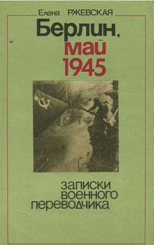 Ржевская Елена - Берлин, май 1945. Записки военного переводчика