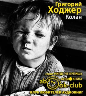 Ходжер Григорий - Колан