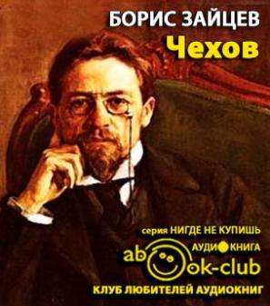 Зайцев Борис - Чехов