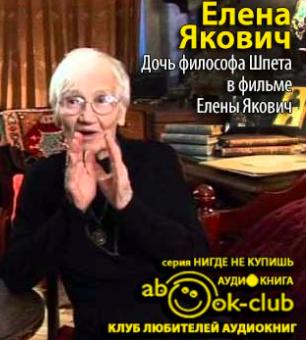 Якович Елена - Дочь философа Шпета